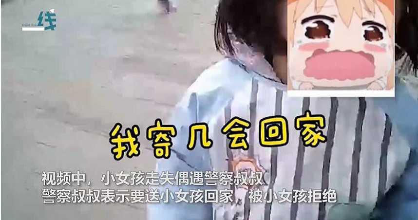4歲女童走失遇警察!軟萌奶音拒護送:我繼幾回家 笑翻網友