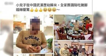武漢肺炎/台幹歸國「台中趴趴走」 衛生局:不開罰