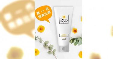 【保養新世代情報】RSD+新一代完美比例胺基酸潔顏霜