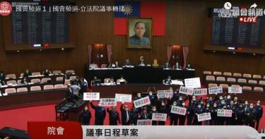 再度交手!藍委提議組太魯閣號不幸意外事件調閱委員會 綠營再封殺