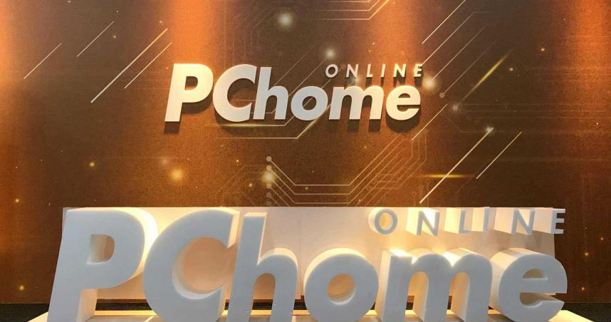 配合防疫升級 PCHome全面遠距會議禁聚餐