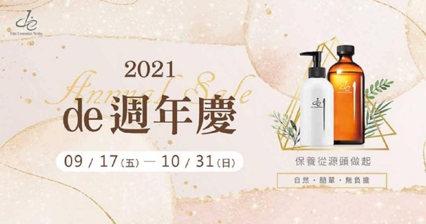 【加碼好康情報】2021第一化粧品週年慶 升級保養加碼贈