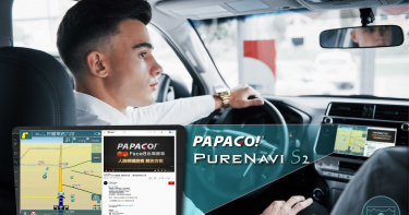 【聽老司機推薦準沒錯!】 PAPAGO!推出Purenavi S2導航軟體全新上市