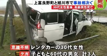 遊北海道自駕撞大卡車!台遊客1昏迷3傷