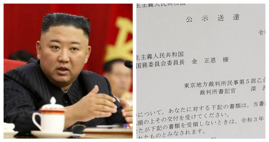 怒告金正恩 東京地院驚見北韓領導人大名…遭求償5億