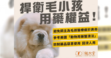勞資爭議處理與寵物用藥 親民黨列優先法案