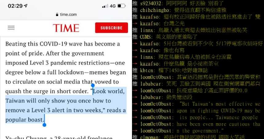 「台灣人只示範一次!」登上時代雜誌 PTT網友直呼「太丟臉」
