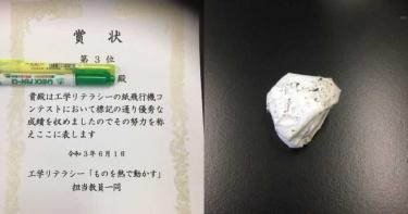 東京工業大學舉辦紙飛機大賽 冠軍與季軍作品讓人看傻了眼