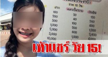 泰15歲少女「高報酬詐騙」 500大學生上當得手1500萬