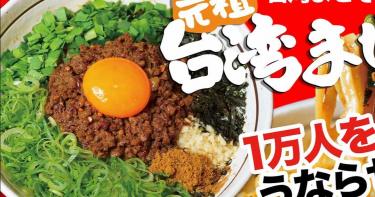 吃完發燒腹瀉!日本「台灣乾拌麵」連鎖店傳食物中毒 遭勒令停業3天