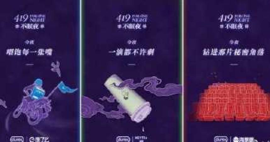 杜蕾斯「今夜一滴不許剩」餵飽嘴!廣告被重罰350萬 陸官方:內容淫穢