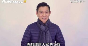 《拆彈專家2》好口碑票房開紅盤 劉德華親謝台灣粉絲