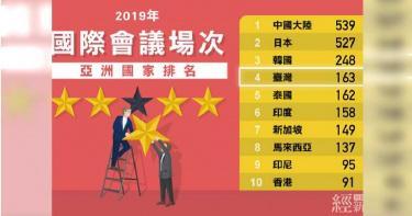 會展行銷帶台灣走上亞洲第4全球第26會議國家