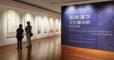 【藝文活動情報】漢字藝術嘉年華將登場 推出多樣展演體驗活動