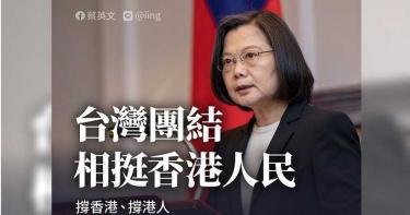 不分政黨譴責大陸 小英總統:團結起來相挺香港