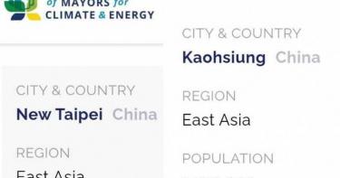 六都遭矮化「中國城市」!市長齊發功終於正名…搜這關鍵字就能找到