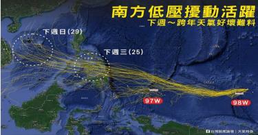 「太平洋2低壓擾動」12月恐有颱風 論壇分析:跨年天氣變數大