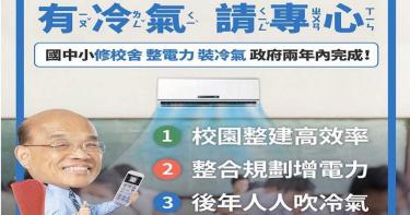 快訊/蘇貞昌宣布:全國中小學 2年內「通通裝冷氣」