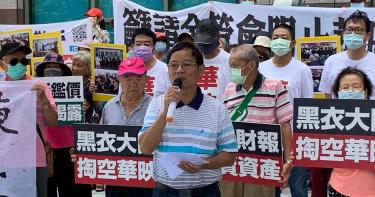 華映小股東高喊「勿賤賣資產」 潑墨行動劇抗議黑衣大同