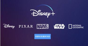 資安做半套?Disney +傳重大BUG 千名用戶帳號遭駭
