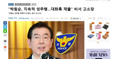 畏罪尋短?韓首爾市長驚爆性騷多名下屬 被舉發後留下遺書失蹤