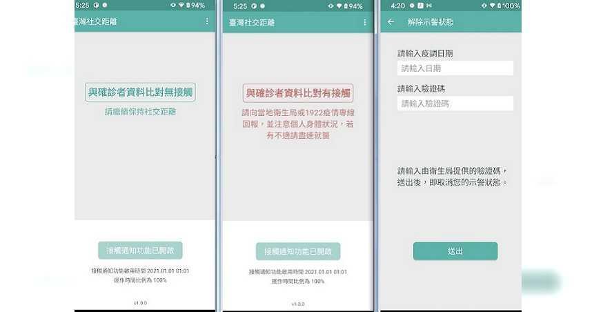 快下載「臺灣社交距離」App 以藍牙訊號強弱來判斷接觸史