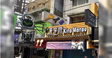 「曾受邀總統府國宴」! 永康街冰店「芒果皇帝」不敵疫情將熄燈