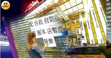 【應召價疫路降1】有女陪侍店無限期停業 北市酒店月蒸發30億