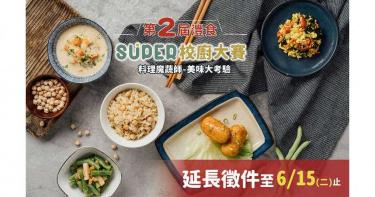 【廚藝大賽情報】第2屆灃食SUPER校廚大賽 最強校廚等你來當