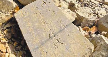 日月潭乾涸見底!275年前墓碑出土 專家:疑第一批來台開墾的漢人