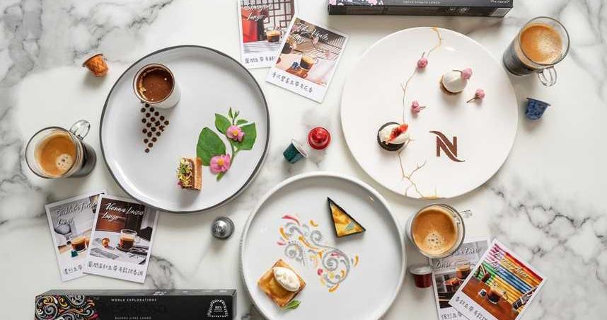 用咖啡喝遍歐亞非!Nespresso聯手頂級法菜 推「環遊世界期間限定套餐」