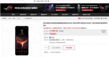 【玩出電競一哥5】頂規「ROG Phone」殺出一片天 毛利是Zenfone兩倍多