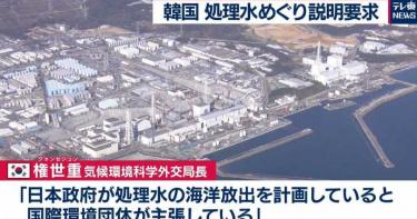 花費最便宜爭議最大 日本核廢水「甩鍋」成本轉嫁他國