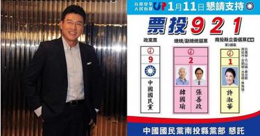 藍選舉「921」催票!謝震武怒轟:南投人看了是什麼感覺