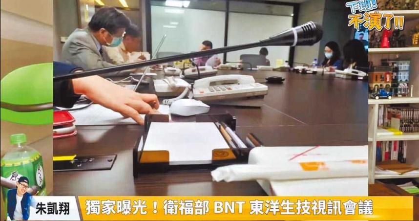 直播主揭「BNT疫苗破局內幕」 東洋3點聲明揚言提告