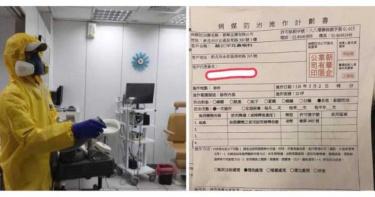 永和診所「自費消毒+停業」 綠議員批侯友宜「嚴重的漏洞」:全面檢討
