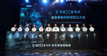 【安全情報】CROXERA安全車聯網聯盟成軍 助台機車產業鏈智能進化