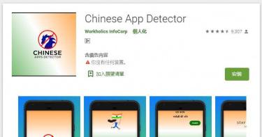 印度「偵測」APP 讓手機內中國大陸軟體無所遁形
