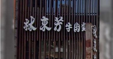 渣男牛肉麵1/臉書出現「林東芳受害者聯盟」 控偷拍還到處傳病