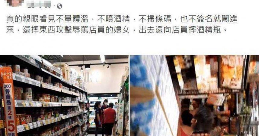 台灣鯛現身大雅!婦逛全聯不配合實聯制 辱罵店員還砸商品