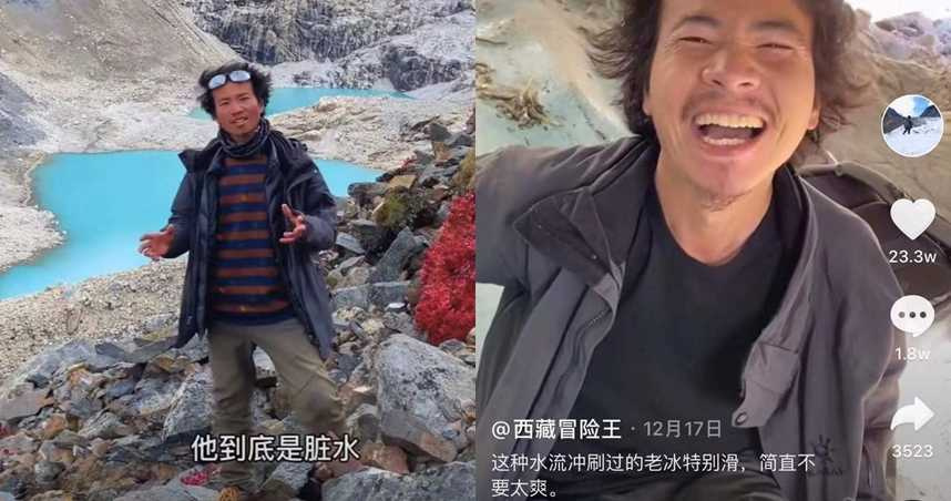 冒險王跌落冰川爆疑「他殺」 陸網瘋傳影片降躁20次「對話毛骨悚然」