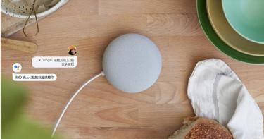能說中文的Nest mini開賣啦! 網路下單3天後取貨