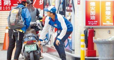 油價跌到谷底了? 下周一汽柴油價小降0.1元