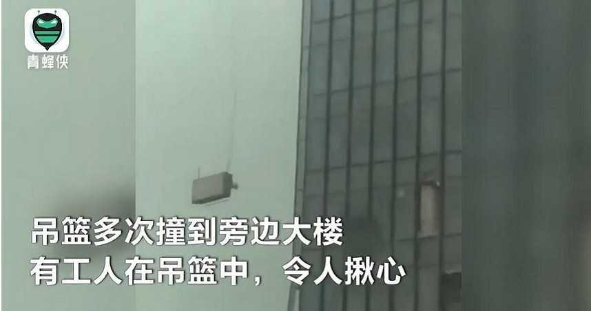 吊籃遭暴風侵襲 2工人撞高樓昏厥送醫不治