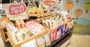 【臺東農產情報】新光三越暑期物產展「購台東.滿額贈」