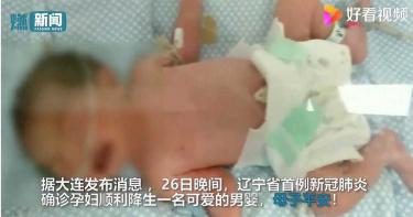染疫孕婦順利生產 男嬰首次篩檢結果出爐