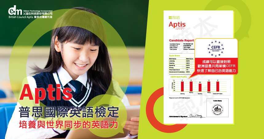 【聰明學習情報】「Aptis普思國際英語檢定」 為多元學習歷程加分