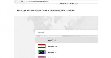 網站上我國旗變空白 外交部向德外交部嚴正說明立場