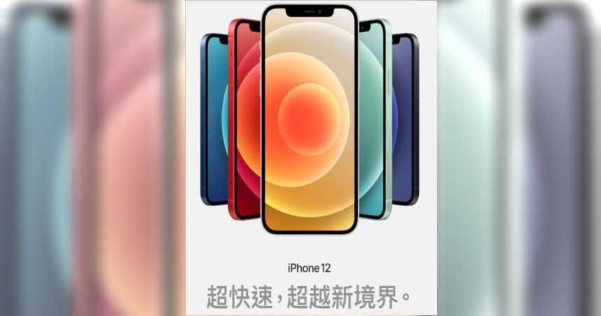 中華電信率先公布5G購機資費方案 iPhone 12最低0元可入手