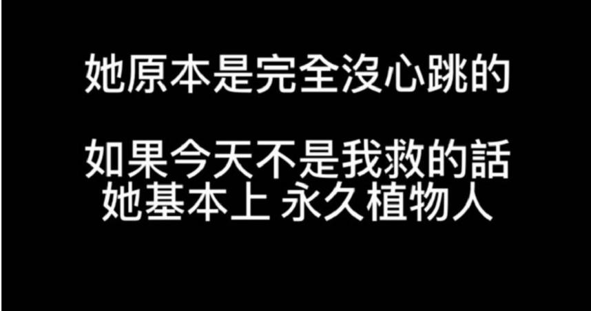 扯! 野馬男害女騎士命危 PO文炫:我沒救她就變植物人
